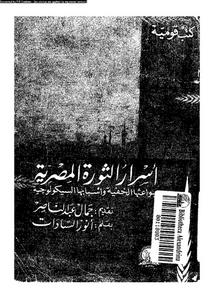 اسرار الثورة المصرية : بواعثها الخفية و اسبابها السيكولوجية