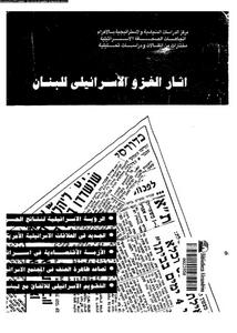 اثار الغزو الاسرائيلى للبنان