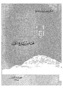 اوارة لمحة من تاريخ الكويت
