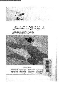 عودة الاستعمار من الغزو الثقافى الى حرب الخليج