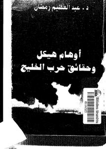 اوهام هيكل و حقائق حرب الخليج