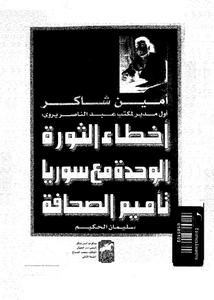 اول مدير لمكتب عبد الناصر امين شاكر يروى : اخطاء الثورة، الوحدة مع سوريا، تأميم الصحافة