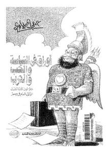 اوراق فى السياسة و الحب و الحرب: ثلاثون كتابا اثارت الرأى العام فى مصر