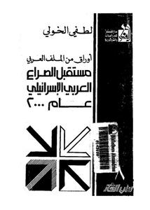 اوراق من الملف العربي: مستقبل الصراع العربي الاسرائيلي عام 2000