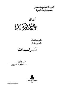 اوراق محمد فريد
