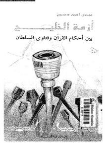 ازمة الخليج بين احكام القرآن و فتاوى السلطان
