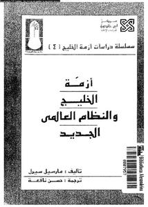 ازمة الخليج و النظام العالمى الجديد