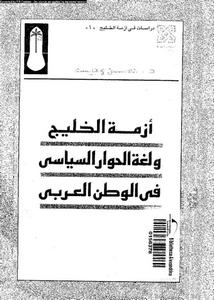 ازمة الخليج و لغة الحوار السياسى فى الوطن العربى