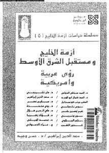 ازمة الخليج و مستقبل الشرق الاوسط: رؤى عربية و امريكية