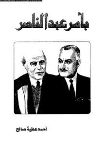 بأمر عبد الناصر : مذبحة فى بلاط صاحبة الجلالة