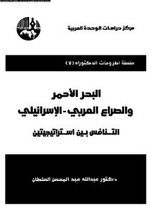 البحر الاحمر و الصراع العربى-الاسرائيلى: التنافس بين استراتيجيتين