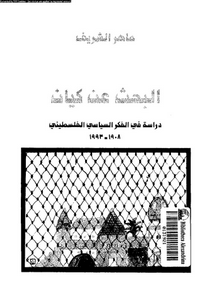 البحث عن كيان : دراسة فى الفكر السياسى الفلسطينى : 1908-1993
