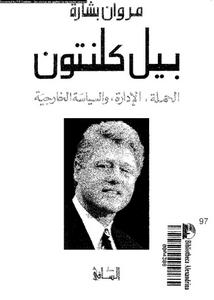 بيل كلنتون : الحملة، الادارة، و السياسة الخارجية