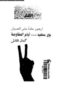 أربعون عاما -بور سعيد أيام المقاومة