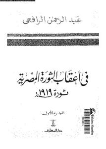 فى اعقاب الثورة المصرية ثورة سنة 1919