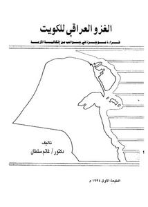 الغزو العراقى للكويت : قراءة موجزة فى جوانب من اشكالية الازمة
