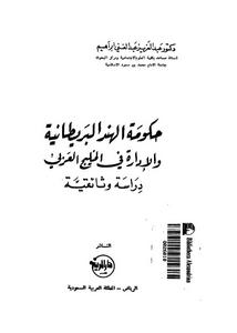 حكومة الهند البريطانية و الادارة فى الخليج العربى: دراسة وثائقية