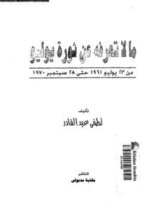 ما لا تعرفه عن ثورة يوليو من 23 يوليو سنة 1961 حتى 28 سبتمبر عام 1970