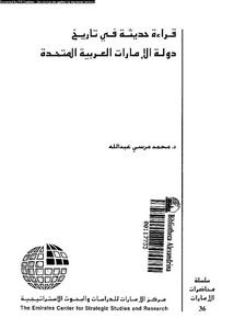 قراءة حديثة فى تاريخ دولة الامارات العربية المتحدة
