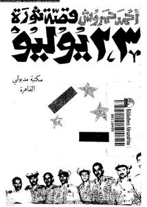 قصة ثورة 23 يوليو 01
