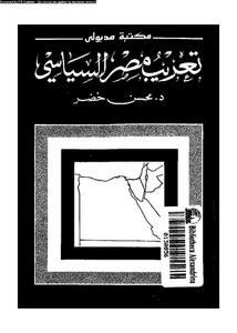 تعريب مصر السياسى