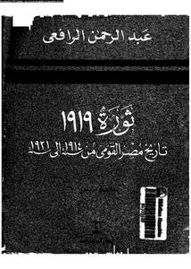 ثورة 1919 : تاريخ مصر القومى من سنة 1914 الى سنة 1921