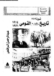 ثورة 1919 : تاريخ مصر القومى من 1914-1921