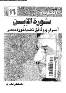 ثورة الابن : اسرار و وثائق قضية تنظيم ثورة مصر