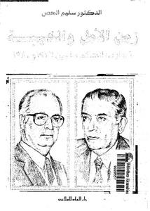 زمن الامل و الخيبة: تجارب الحكم ما بين 1976 و 1980