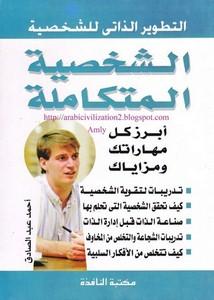..الشخصية المتكاملة ابرز كل مهاراتك ومزاياك احمد عبد الصادق