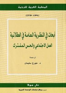 أبحاث في النظرية العامة في العقلانية – ريمون بودون