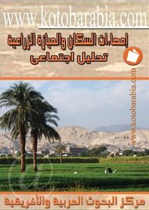 اجتماع وتنمية – احصاءات السكان والحيازة الزراعية – تحليل اجتماعى