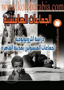 اجتماع وتنمية – الجماعات الهامشية – دراسة انثروبولوجية لجماعات المتسولين بمدينة القاهرة