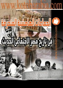 اجتماع وتنمية – الجماعات الهامشية المنحرفة – فى تاريخ مصر الاجتماعى الحديث