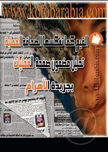 اجتماع وتنمية – القيم كما تعكسها الصحافة المحلية – تحليل مضمون صفحة المحليات بجريدة الاهرام