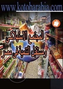 اجتماع وتنمية – المجتمع الاستهلاكى ومستقبل التنمية فى مصر