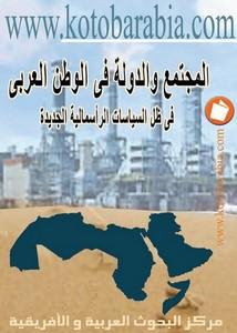 اجتماع وتنمية – المجتمع والدولة فى الوطن العربى فى ظل السياسات الراسمالية الجديدة
