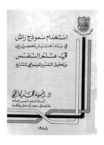 استخدام نموذج راش في بناء اختبار تحصلي في علم النفس لأمينة محمد كاظم