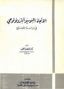 الإتجاه السوسيوأنتروبولوجي، د.محمد عبده محجوب
