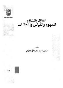 التفاؤل والتشاؤم المفهوم والقياس والمتعلقات لبدر محمد الأنصاري