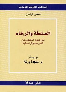 السلطة و الرخاء، منصور أونسون