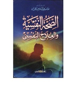 الصحة النفسية والعلاج النفسي د حامد عبد السلام زهران