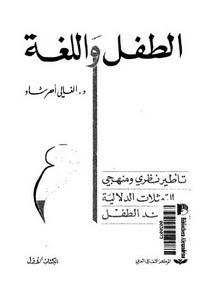 الطفل و اللغه نحو التمثلات الدلاليه لبعض الافعال في اللغه العربيه عند الطفل