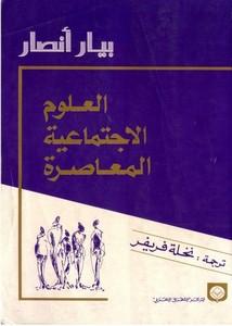 العلوم الاجتماعية المعاصرة، بيار أنصار