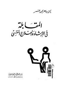 المقابلة في الإرشاد والعلاج النفسي لماهر محمود