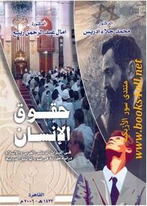حقوق الإنسان في التراث الديني الغربي و الإسلام