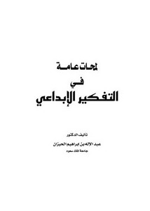 لمحات في التفكير الإبداعي عبد الإله بن إبراهيم الحيزان