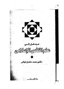 مدخل الي علم النفس الاسلامي 