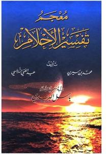 معجم تفسير الأحلام – محمد بن سيرين – عبد الغني النابلسي – باسل البريدي