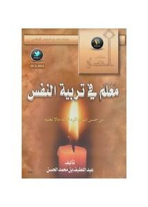 مَعْلَم في تربية النفس لـ عبد اللطيف بن محمد الحسن